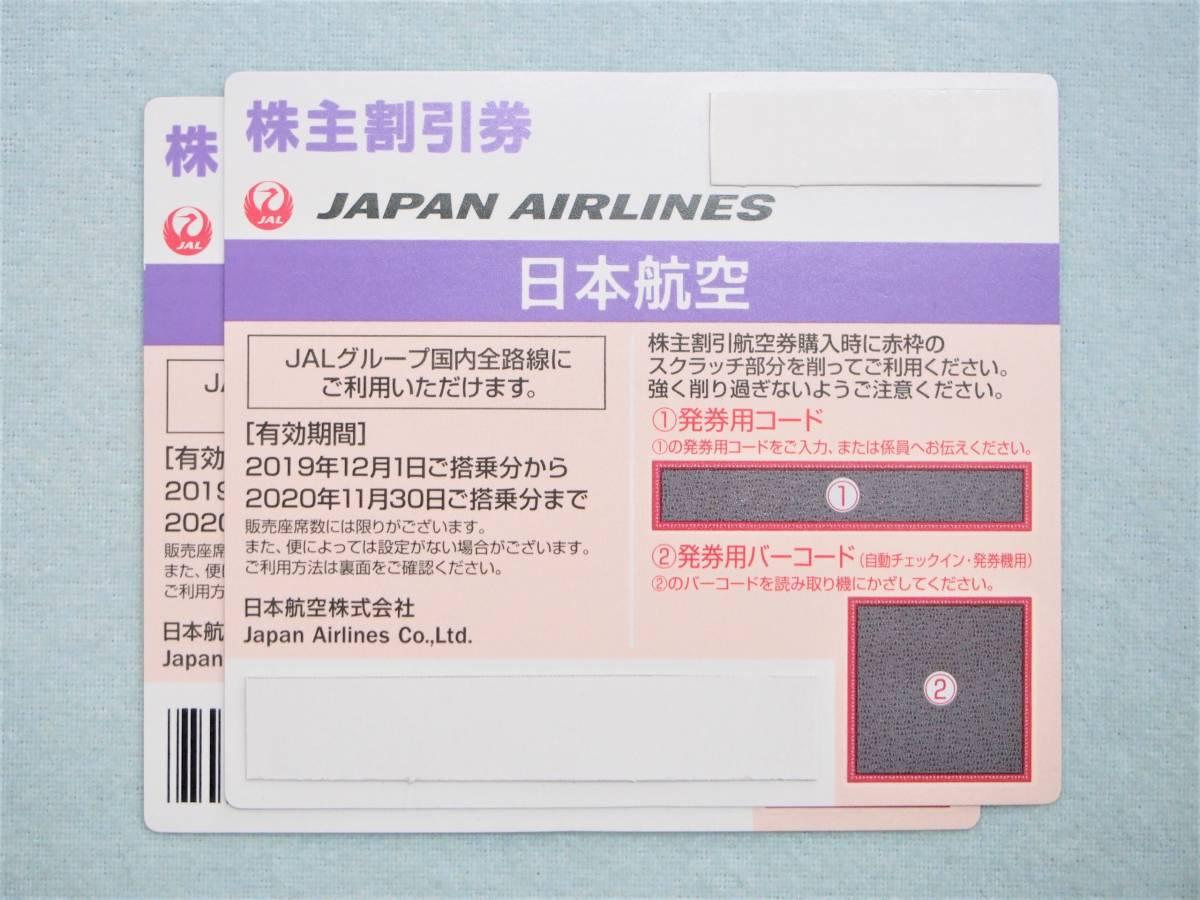 ★送料無料! JAL 日本航空 株主割引券 株主優待券 有効期限延長 2021年5月31日まで 2枚セット_画像1