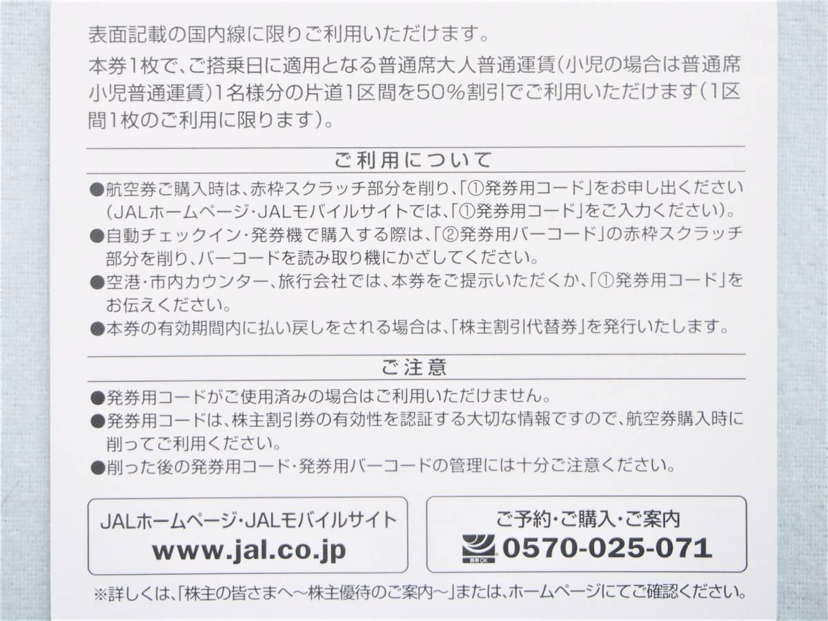 ★送料無料! JAL 日本航空 株主割引券 株主優待券 有効期限延長 2021年5月31日まで 2枚セット_画像2