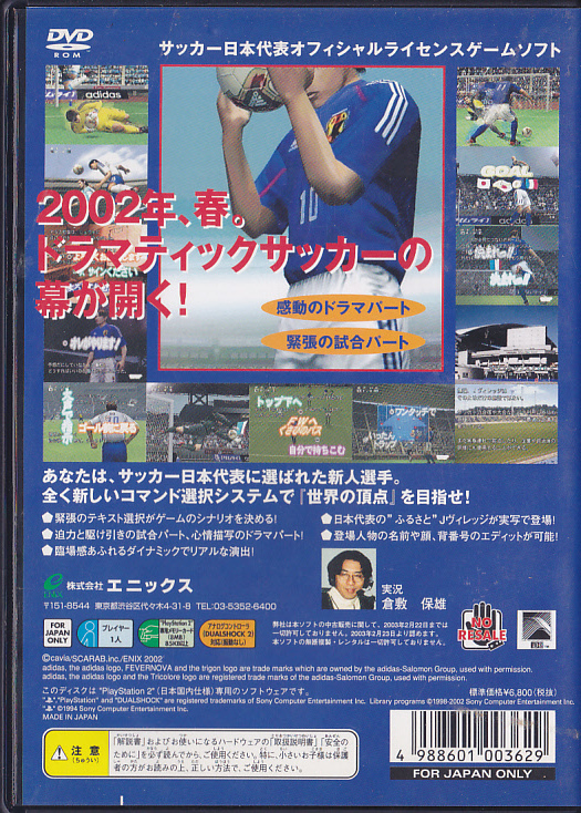 z【即決はプラス1本おまけ】 日本代表選手になろう PS2 ソフト 動作品 ソニー プレイステーション2 まとめ売り 【zs20901】_画像2