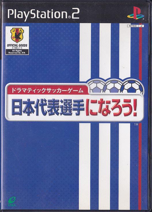 z【即決はプラス1本おまけ】 日本代表選手になろう PS2 ソフト 動作品 ソニー プレイステーション2 まとめ売り 【zs20901】_画像1