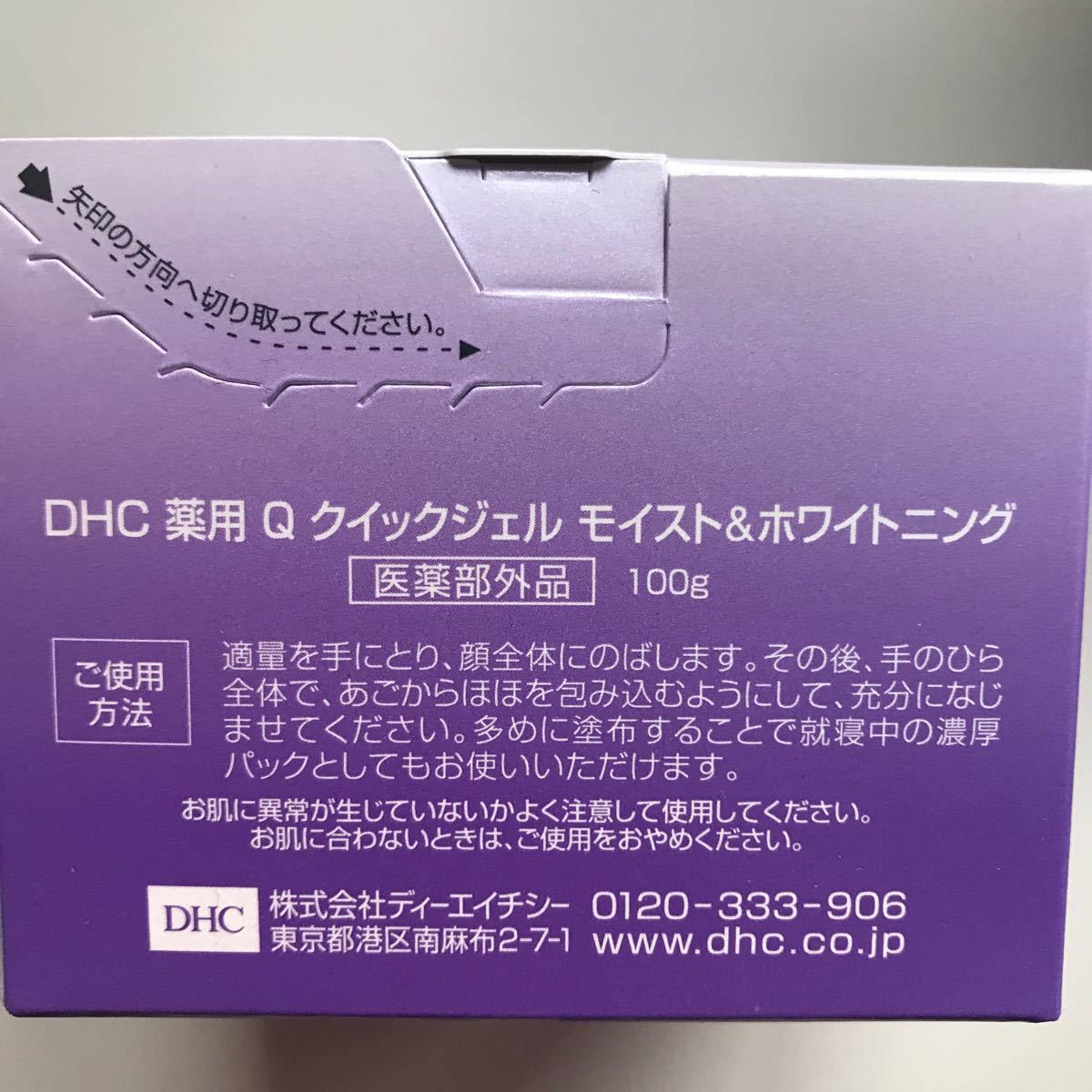 DHC薬用Qクイックジェル モイスト&ホワイトニング(L) 100g 、(SS)50g
