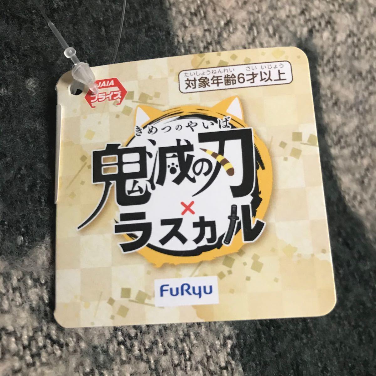 【我妻善逸】鬼滅の刃 × ラスカル スクエアポーチVol.1