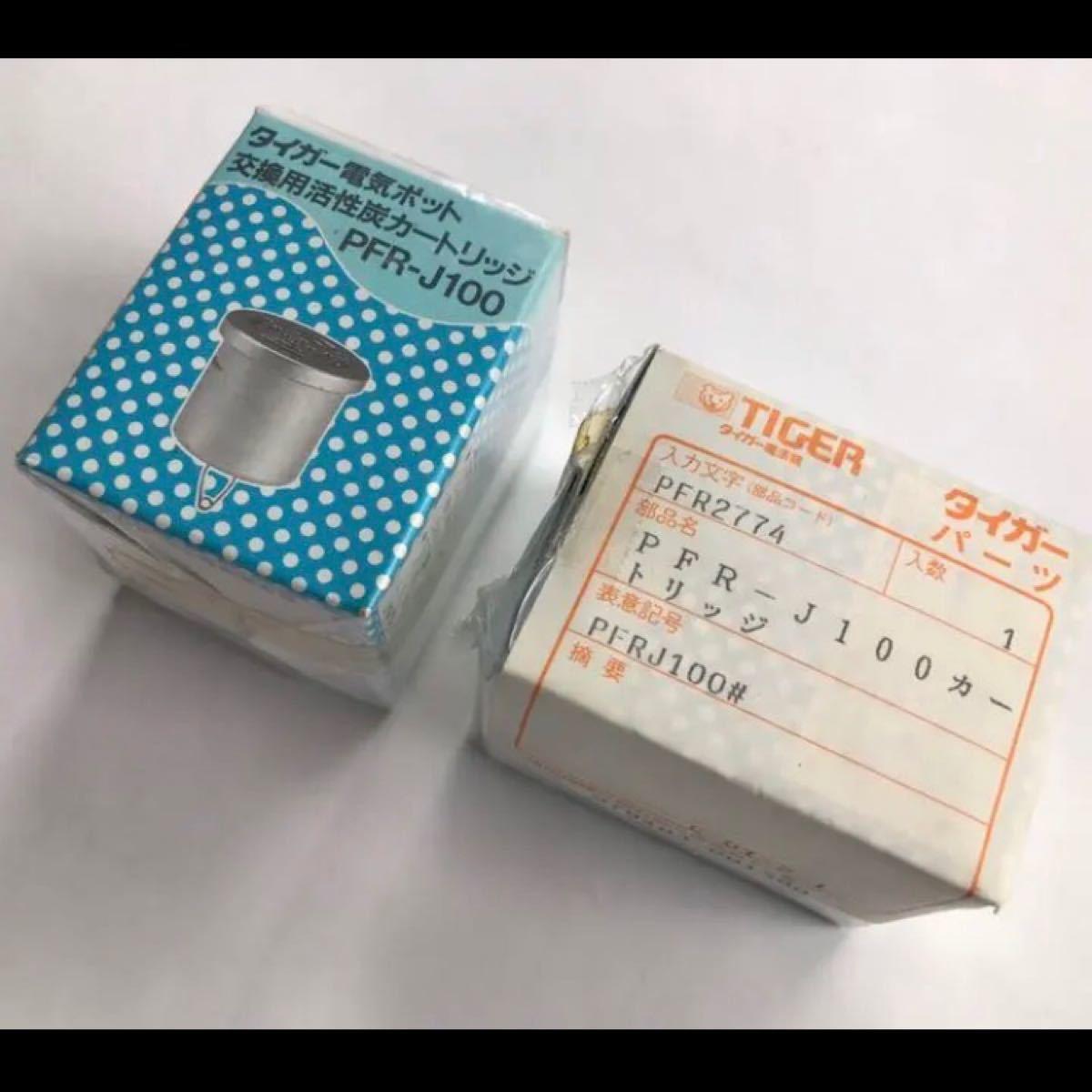 TIGER【タイガー 浄水電気ポット マイコンポット カートリッジ PDE-J100 2個セット】新品