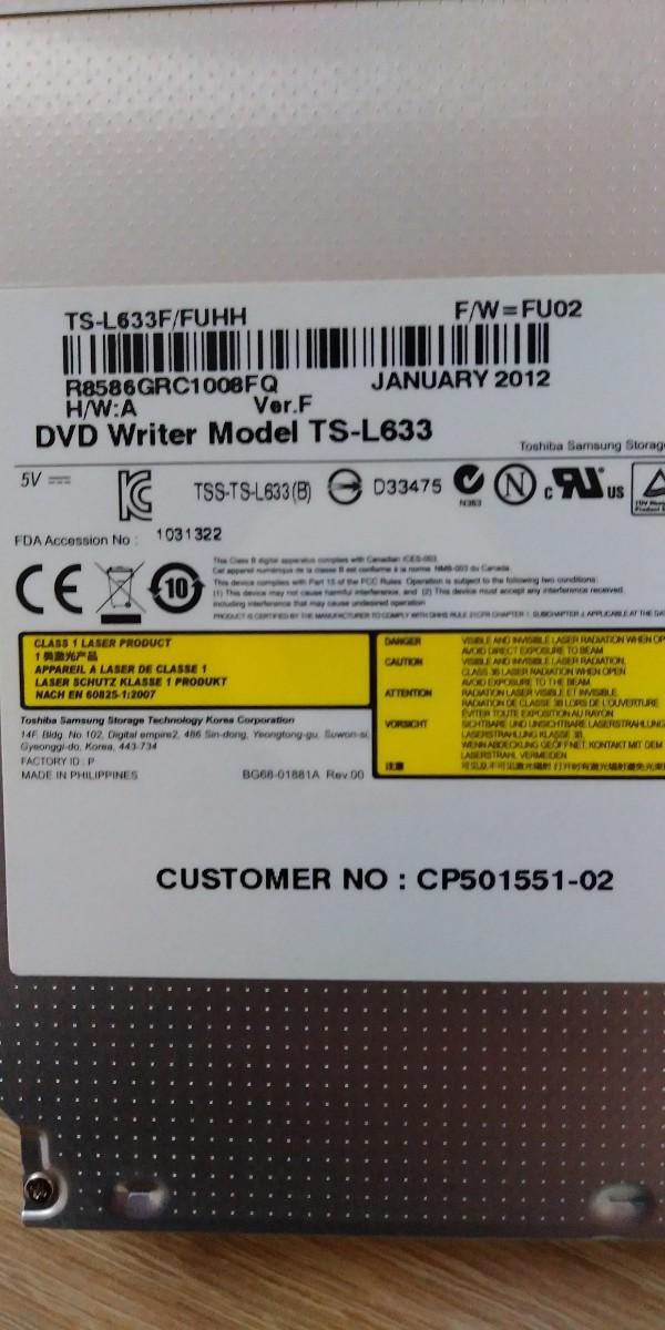 DVDマルチドライブ 詳細不明 ジャンク品