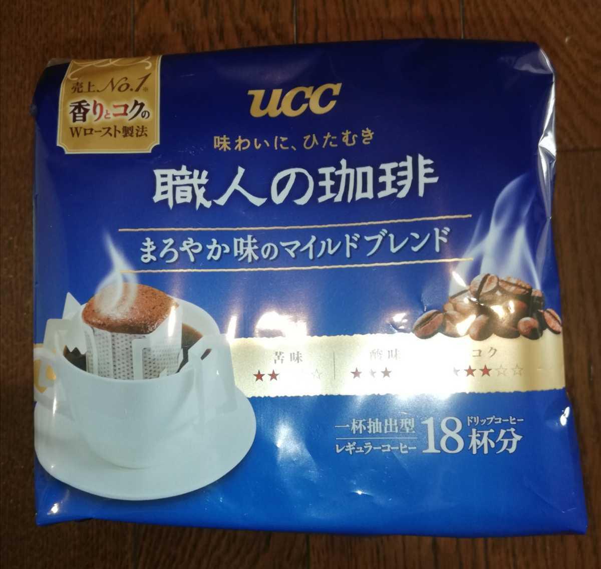 UCC 職人の珈琲 まろやか味のマイルドブレンド 上島珈琲 レギュラーコーヒー ドリップコーヒー_画像1
