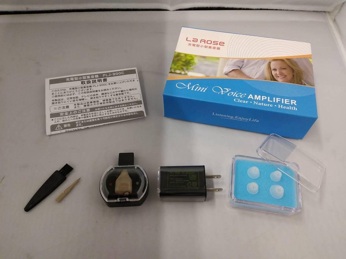 【BYA-575】プロリンク・ジャパン LaRose 充電型小型集音器 PLJ-900C_画像1