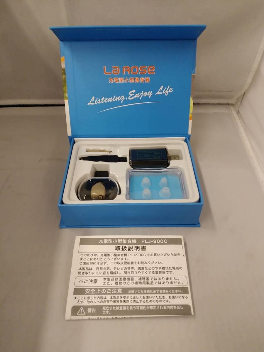 【BYA-575】プロリンク・ジャパン LaRose 充電型小型集音器 PLJ-900C_画像2