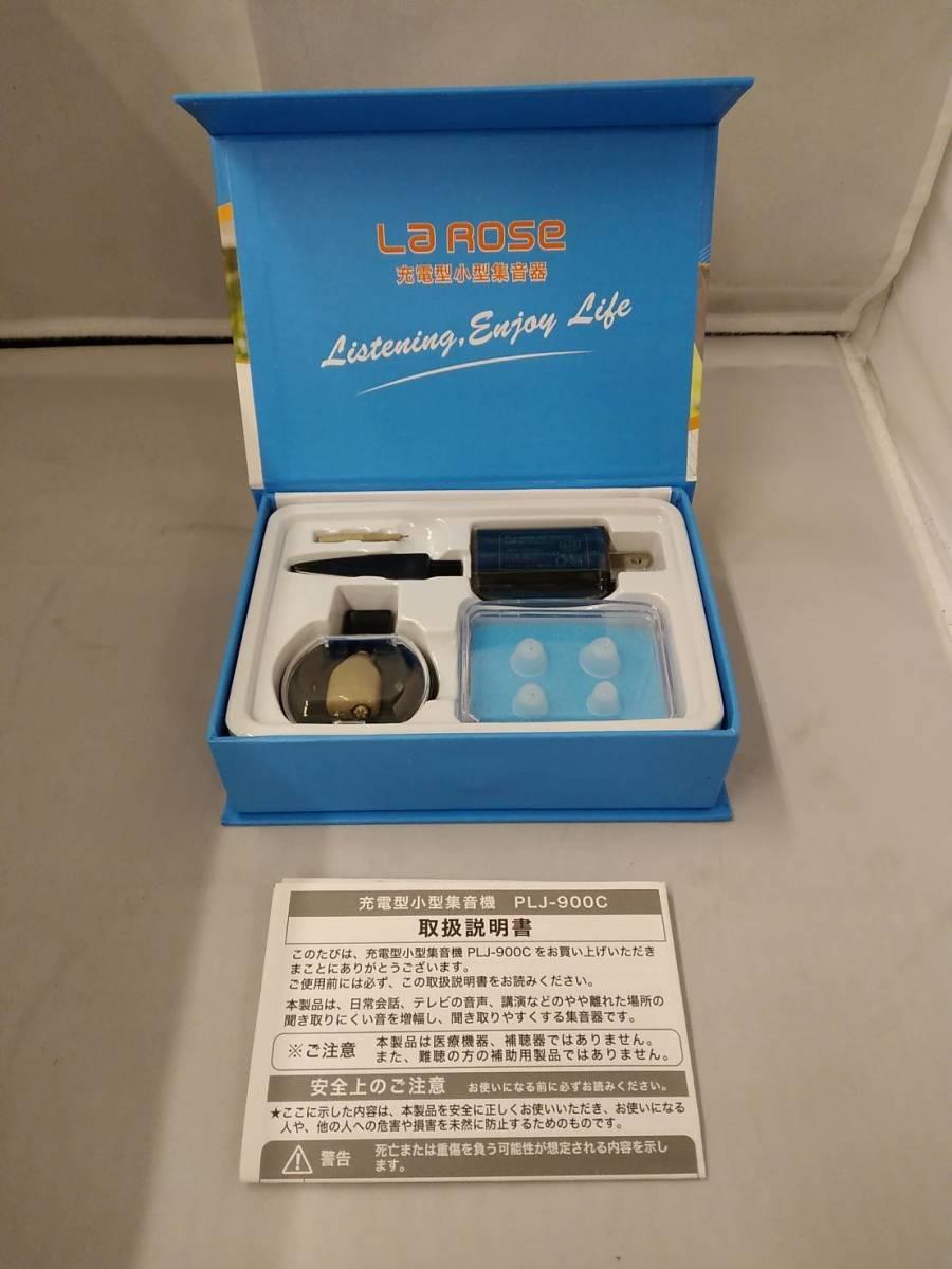 【BYA-609】プロリンク・ジャパン LaRose 充電型小型集音器 PLJ-900C_画像2