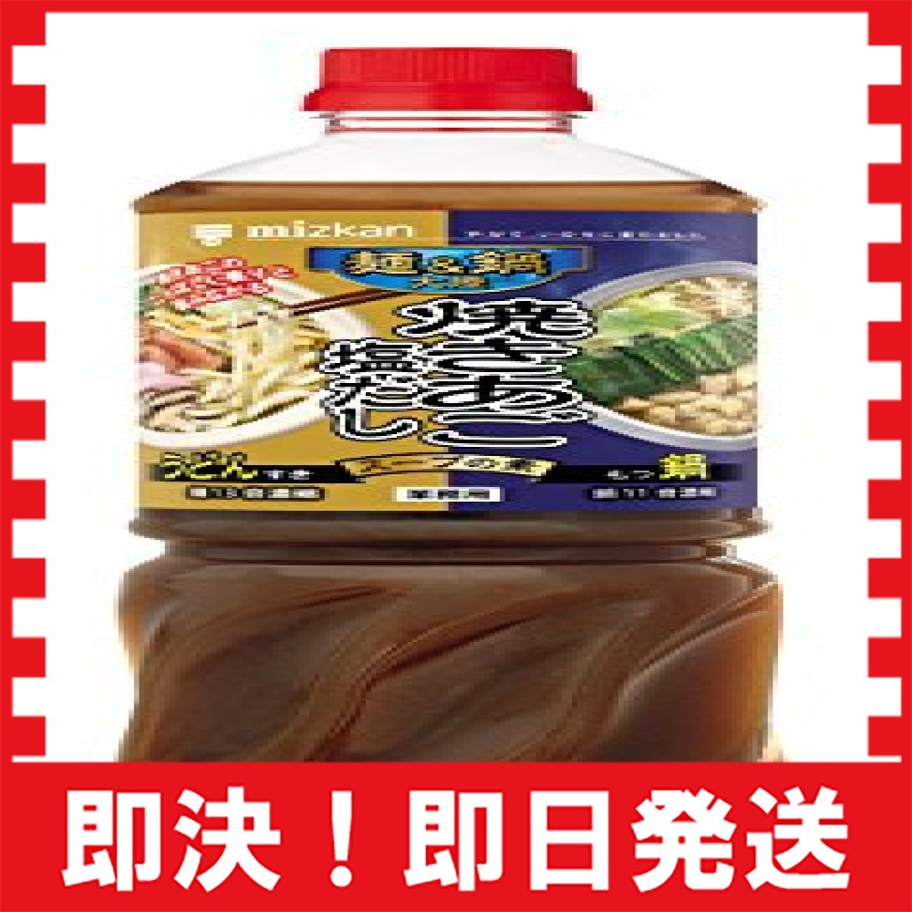 【最終在庫!】ミツカン 麺&鍋大陸 焼きあご塩だしスープの素 1160g_画像2