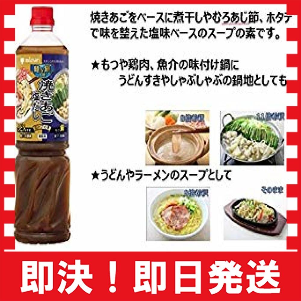 【最終在庫!】ミツカン 麺&鍋大陸 焼きあご塩だしスープの素 1160g_画像4