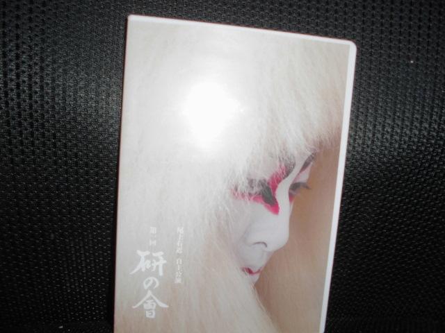 DVD■尾上右近 自主公演 第一回 研の會■_画像1