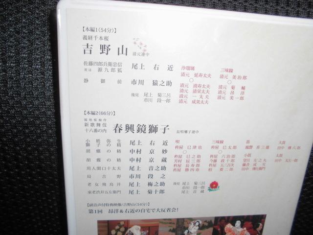DVD■尾上右近 自主公演 第一回 研の會■_画像2