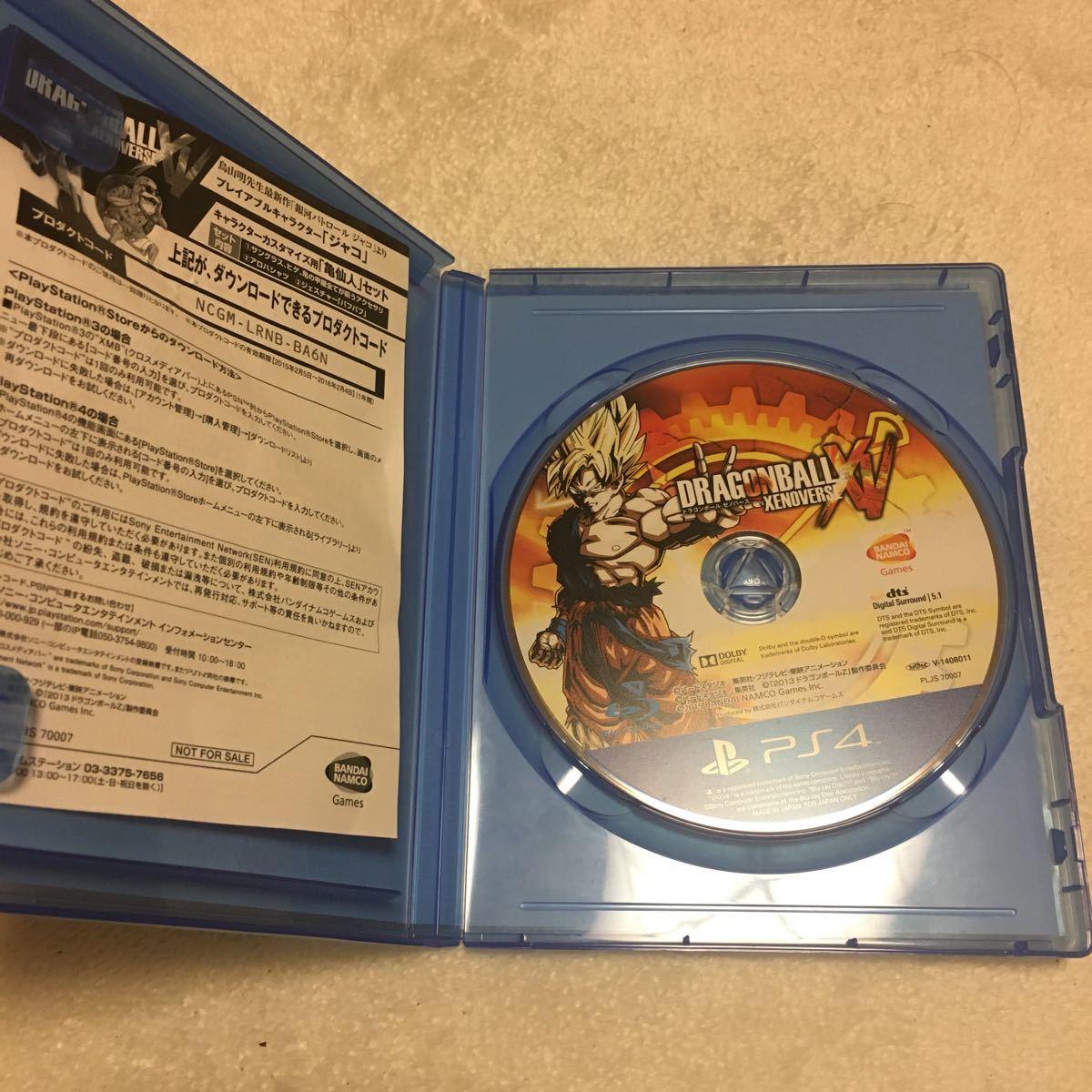 ドラゴンボール ゼノバース PS4