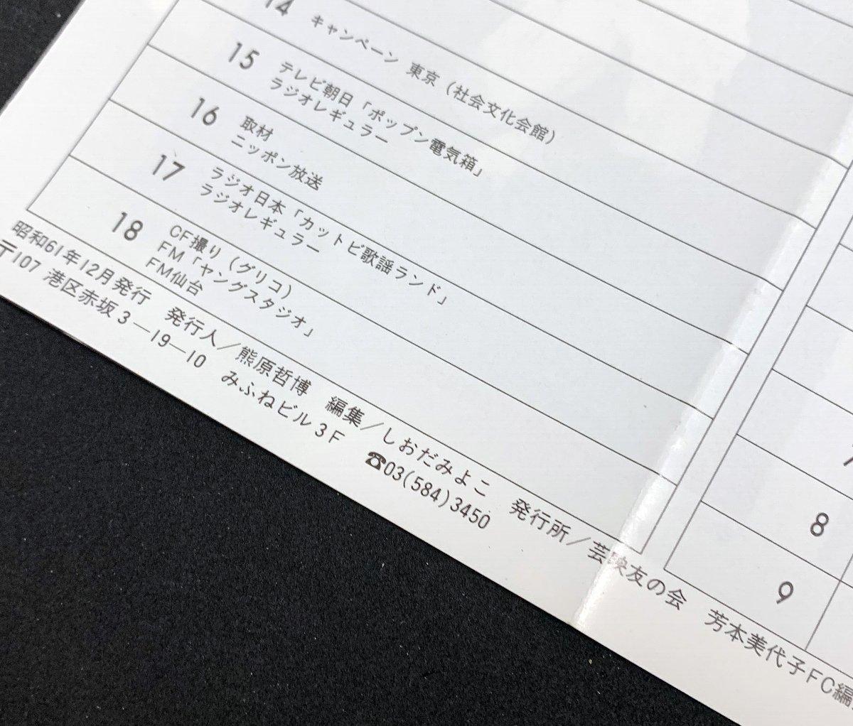 芳本美代子 ファンクラブ会報 ミヨコクラブ vol.10 昭和61年12月_画像3