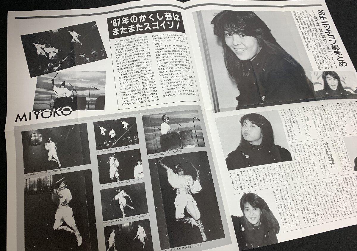 芳本美代子 ファンクラブ会報 ミヨコクラブ vol.10 昭和61年12月_画像2
