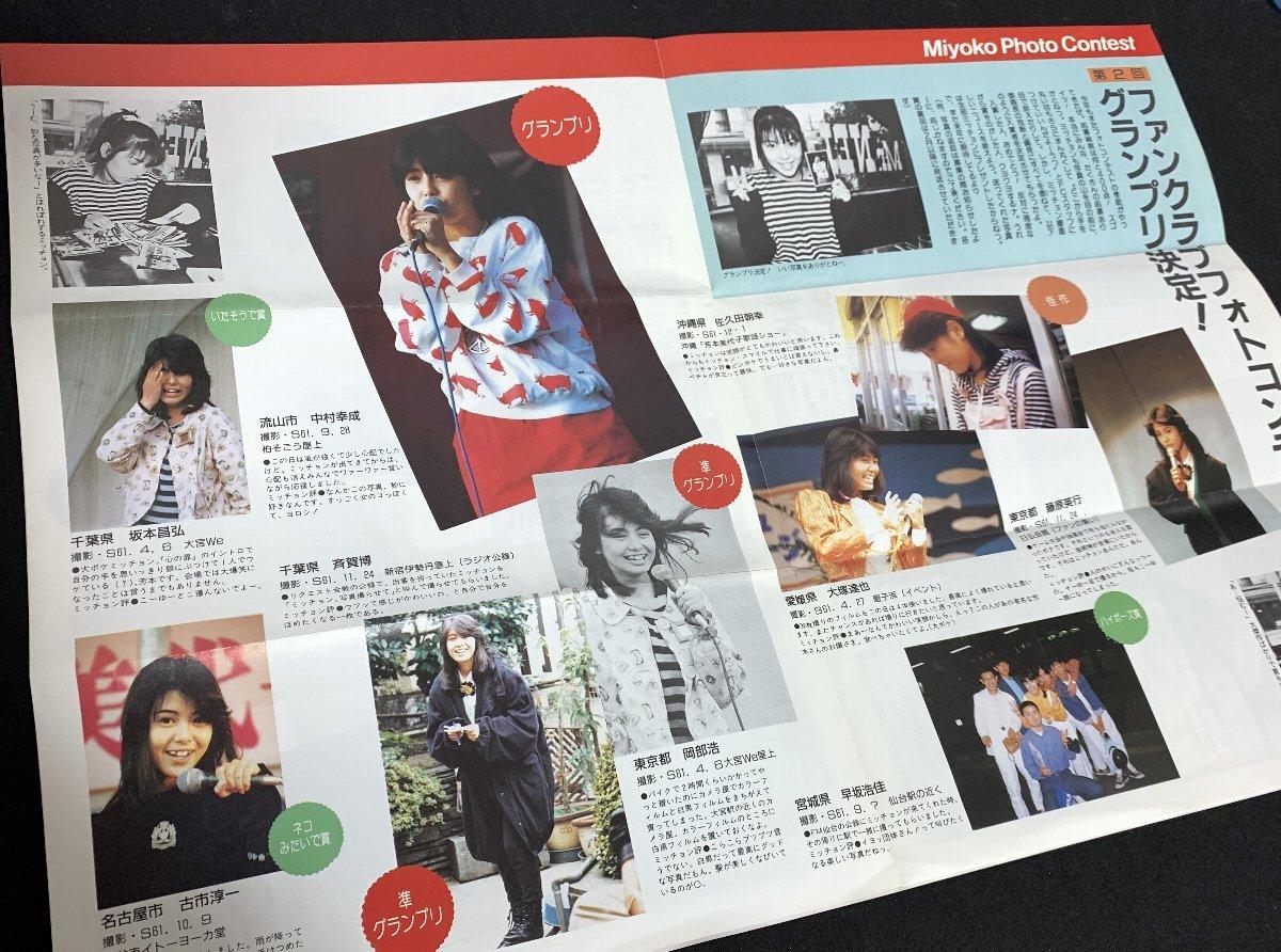 芳本美代子 ファンクラブ会報 vol.10 昭和62年1月_画像3