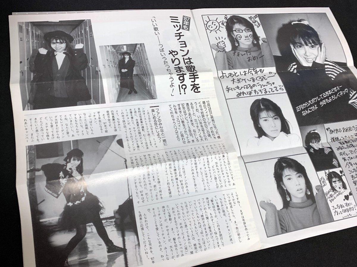 芳本美代子 ファンクラブ会報 vol.10 昭和62年1月_画像2