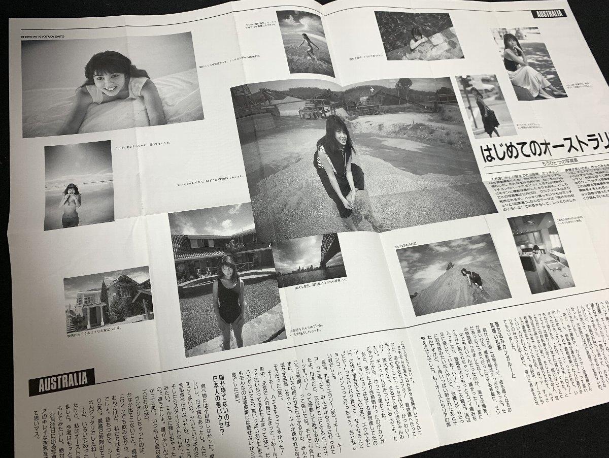芳本美代子 ファンクラブ会報 ミヨコクラブ vol.11 昭和62年2月_画像2