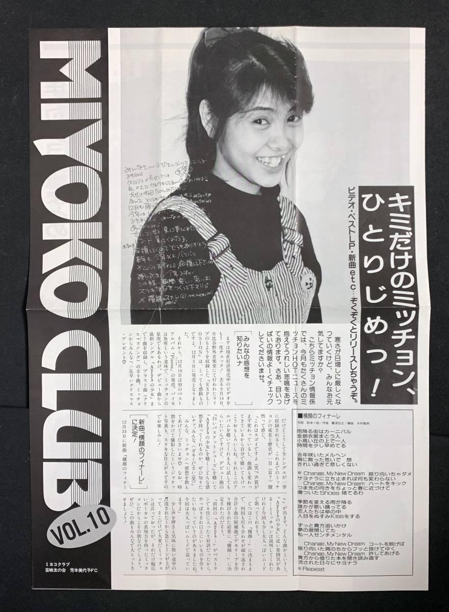 芳本美代子 ファンクラブ会報 ミヨコクラブ vol.10 昭和61年12月_画像1