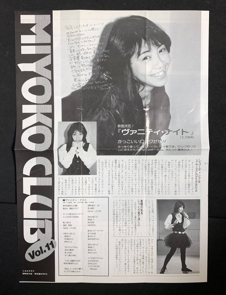 芳本美代子 ファンクラブ会報 ミヨコクラブ vol.11 昭和62年2月_画像1