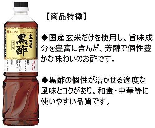 ミツカン 業務用 黒酢 1L_画像3