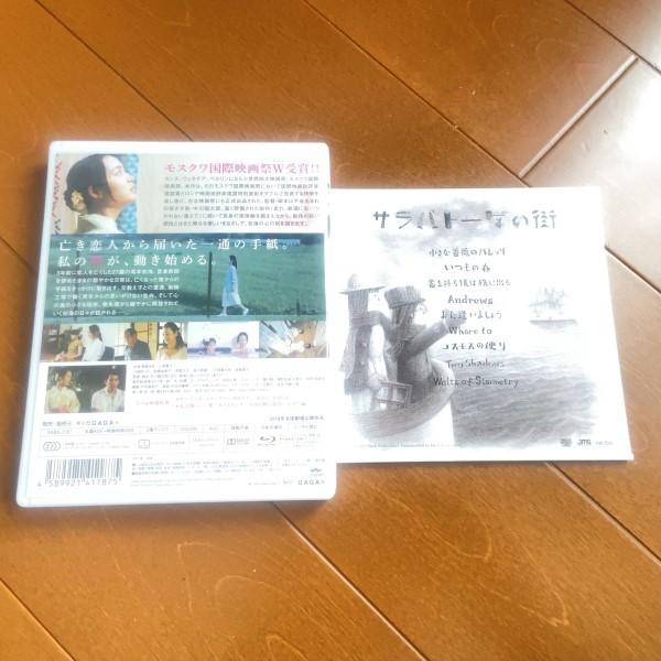 四月の永い夢 Blu-ray ブルーレイ 赤い靴 CD サラバトーゲの街 書を持ち僕は旅に出る 朝倉あき 三浦貴大 高橋由美子 志賀廣太郎 中川龍太郎_画像5