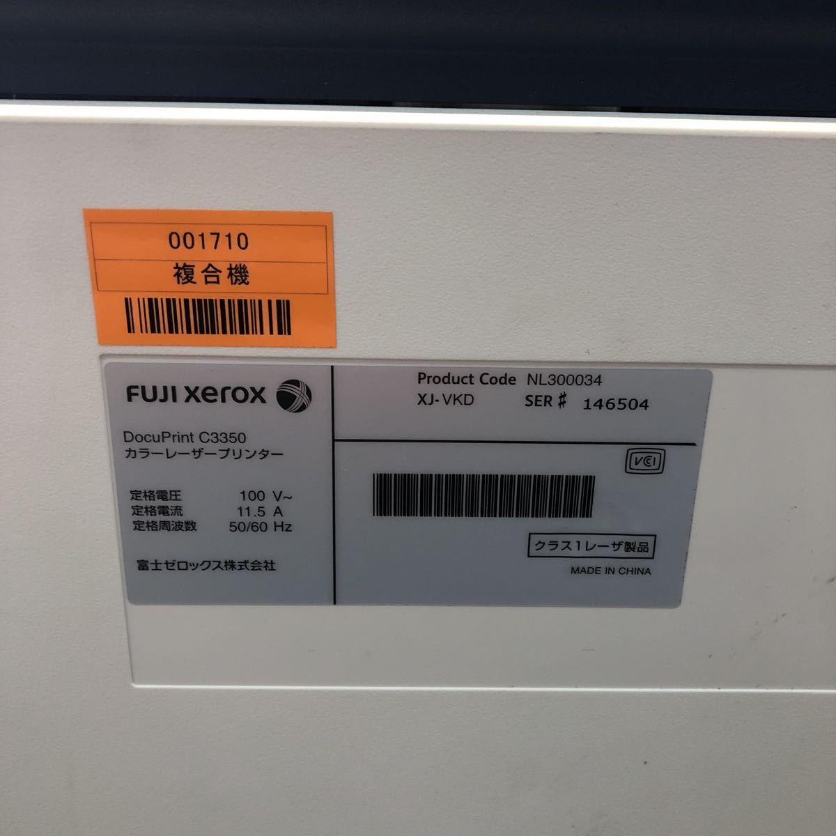 FUJI XEROX 富士ゼロックス A3 カラーレーザー DocuPrint C3350 2段給紙 両面印刷 専用キャスタ台 プリンター コピー機 ファックス_画像6
