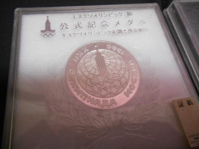 記念メダル(モスクワオリンピック・EXPO70と75・朝日新聞) 検 アンティーク、コレクション 記念メダル オリンピック_画像2