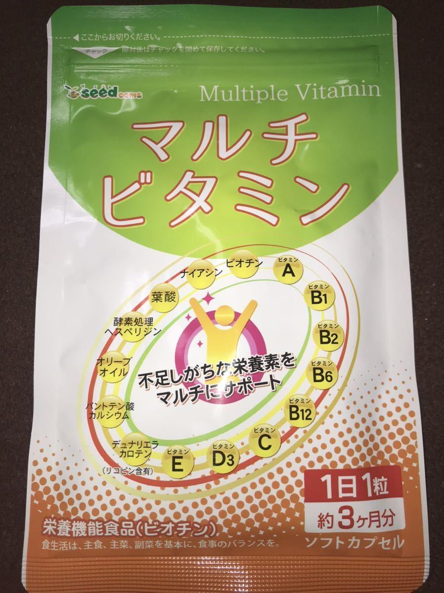 シードコムスサプリメントマルチビタミン3ヶ月分2023.03_画像1
