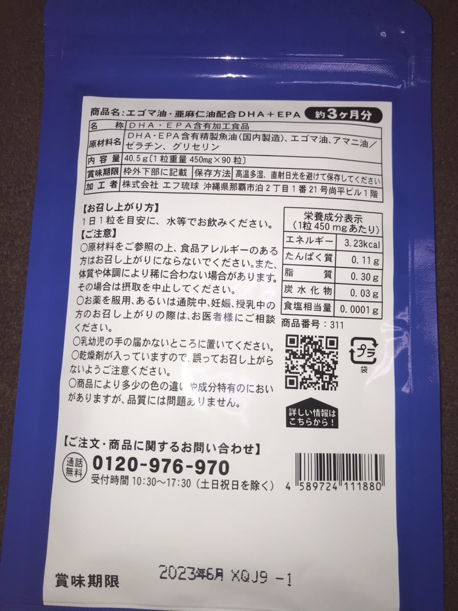 シードコムス サプリメント DHA EPA エゴマ油 亜麻仁油 3ヶ月分  2023.06_画像2