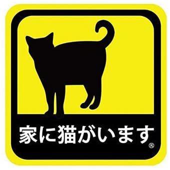 <新品★即決>車用 マグネット ステッカー 家に猫がいます 耐候性 耐水 9cm_画像1