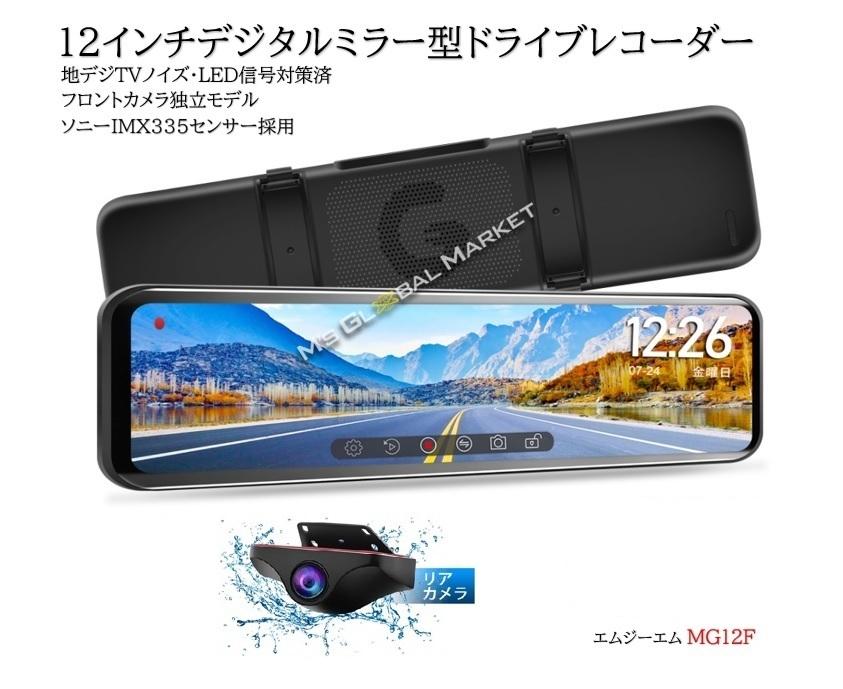 セール 12インチ 後方フォロー ドライブレコーダー ミラー デジタルインナーミラー 同時録画 地デジTVノイズ対策済