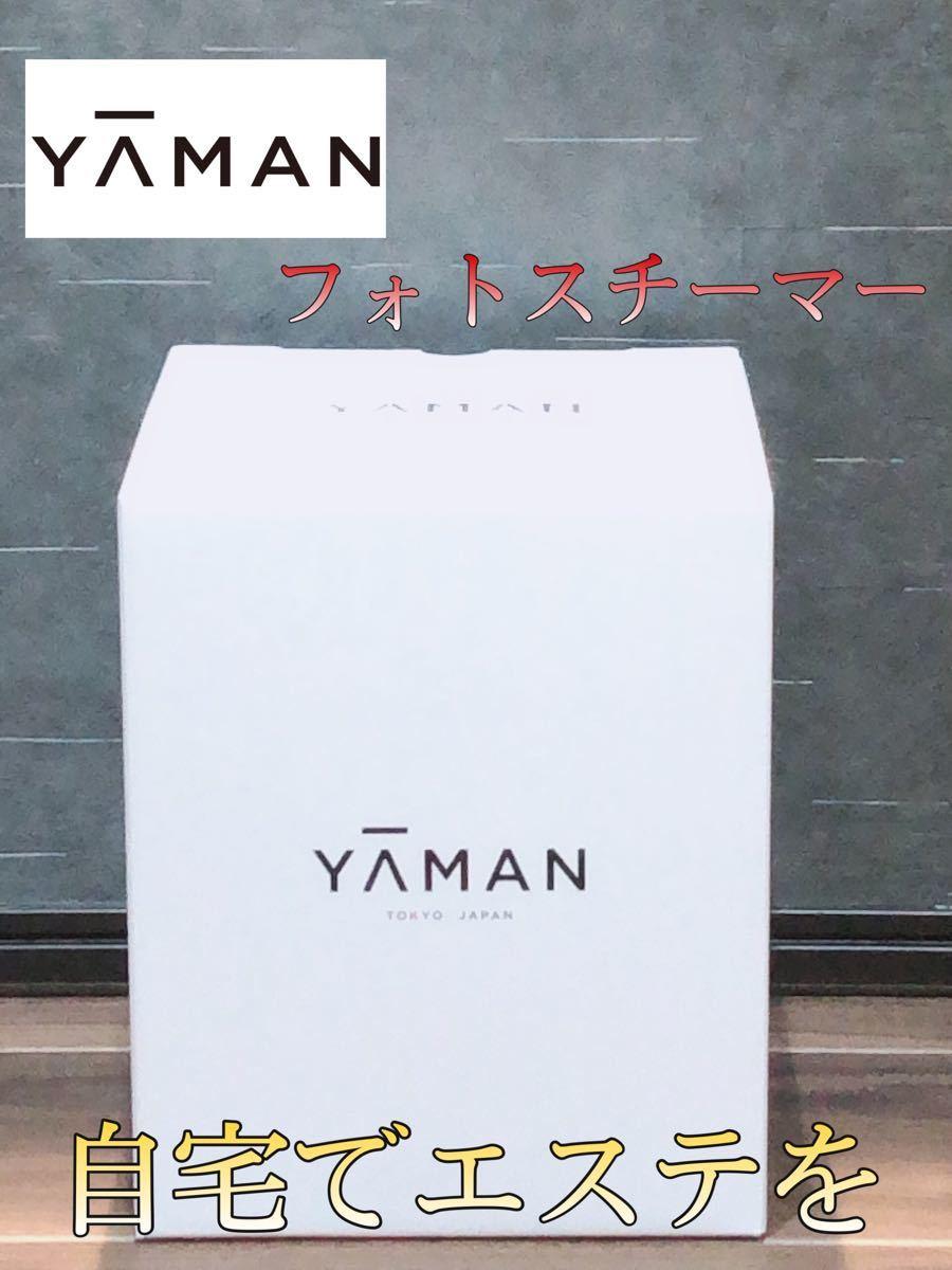 ヤーマン フォトスチーマー