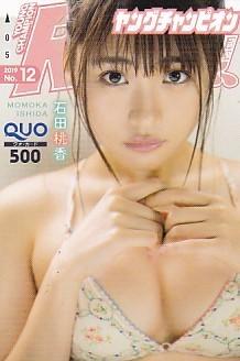 ◆石田桃香 ヤングチャンピオン烈 抽プレQUOカード500円