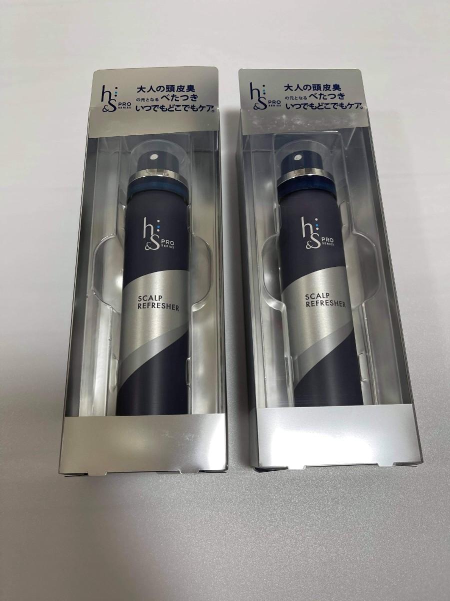 【新品2本】h&s PRO Series ドライシャンプー スカルプリフレッシャー 65mL