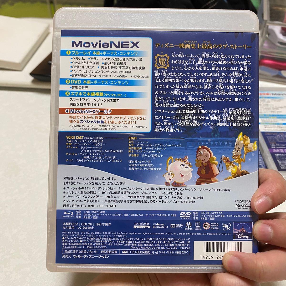 美女と野獣 DVD Blu-ray MovieNEX ディズニー