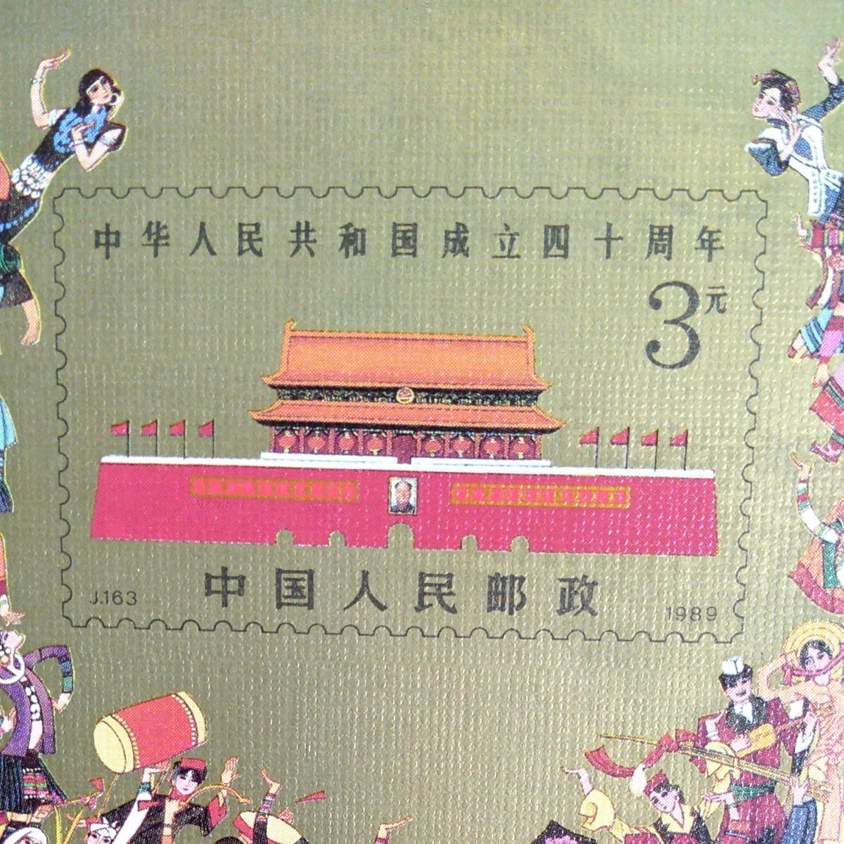 小型シート 中国切手 建国40周年記念切手