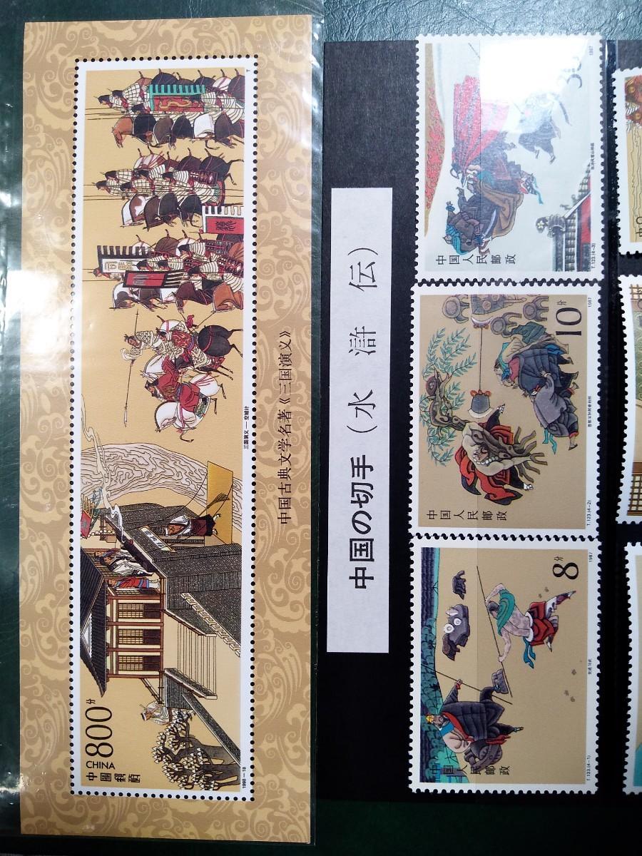 中国切手 水滸伝 小型シート+切手2セット 計9枚