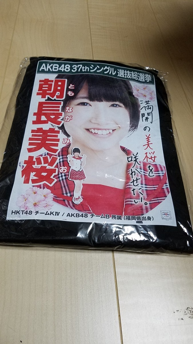 元HKT48朝長美桜 総選挙Tシャツ新品