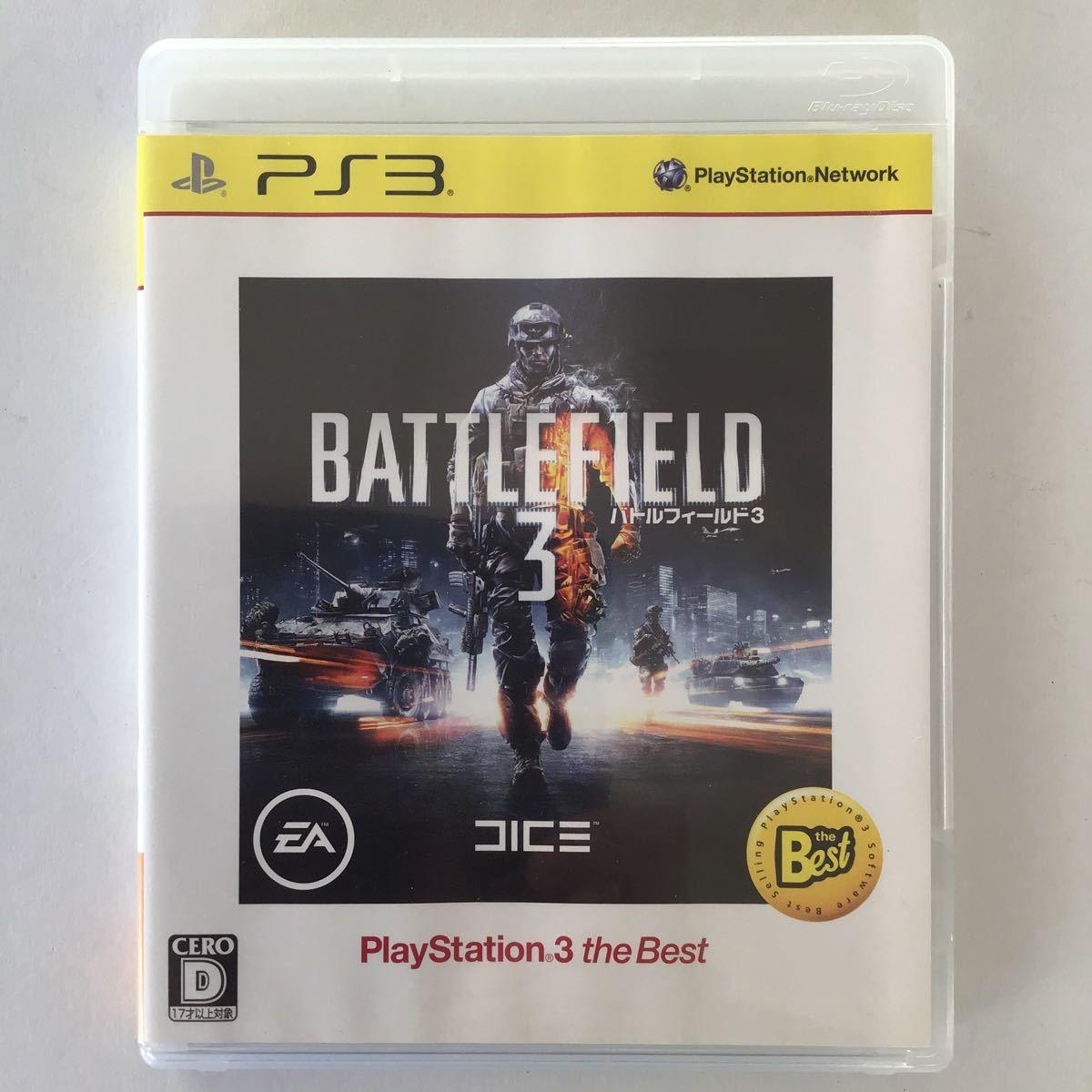 【PS3】 バトルフィールド 3 [PS3 The Best]