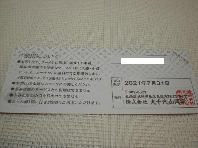 丸千代山岡家株主様特別ご優待券ラーメン無料券1枚 数量2_画像2