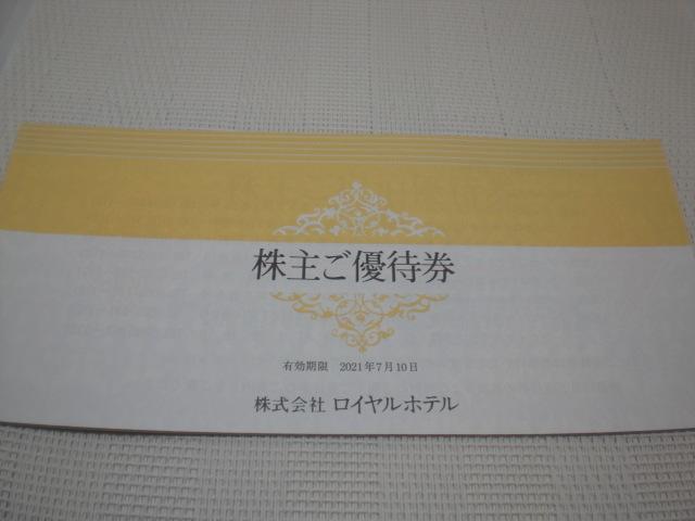 ロイヤルホテル株主優待券冊子1冊 リーガロイヤルホテル 数量2_画像1