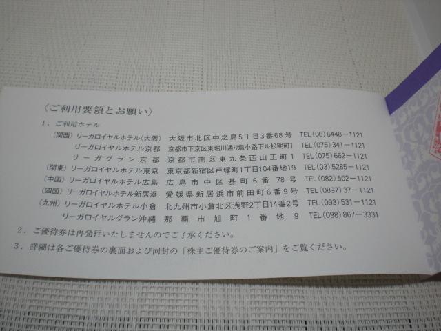 ロイヤルホテル株主優待券冊子1冊 リーガロイヤルホテル 数量2_画像2