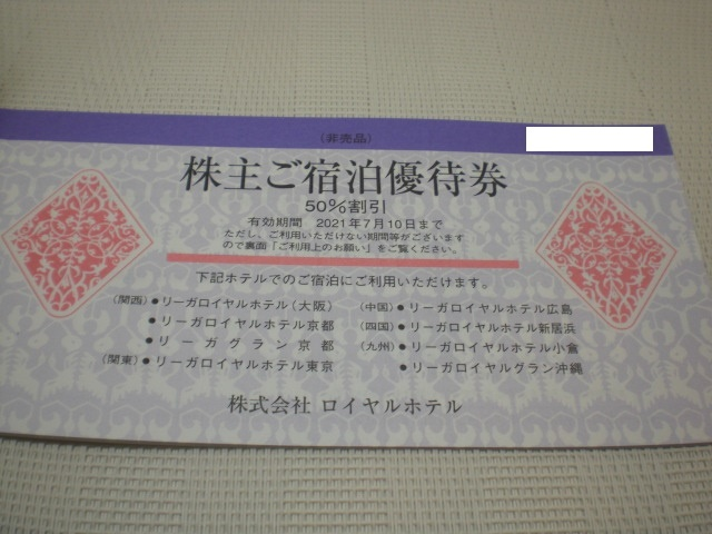 ロイヤルホテル株主優待券冊子1冊 リーガロイヤルホテル 数量2_画像3