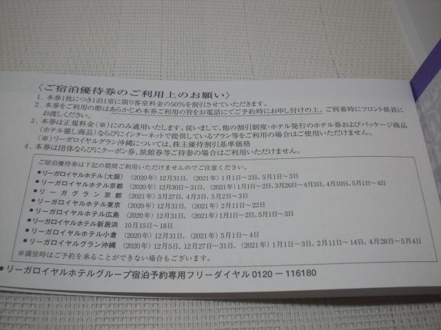 ロイヤルホテル株主優待券冊子1冊 リーガロイヤルホテル 数量2_画像4