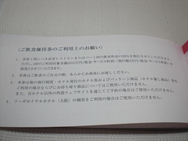 ロイヤルホテル株主優待券冊子1冊 リーガロイヤルホテル 数量2_画像6