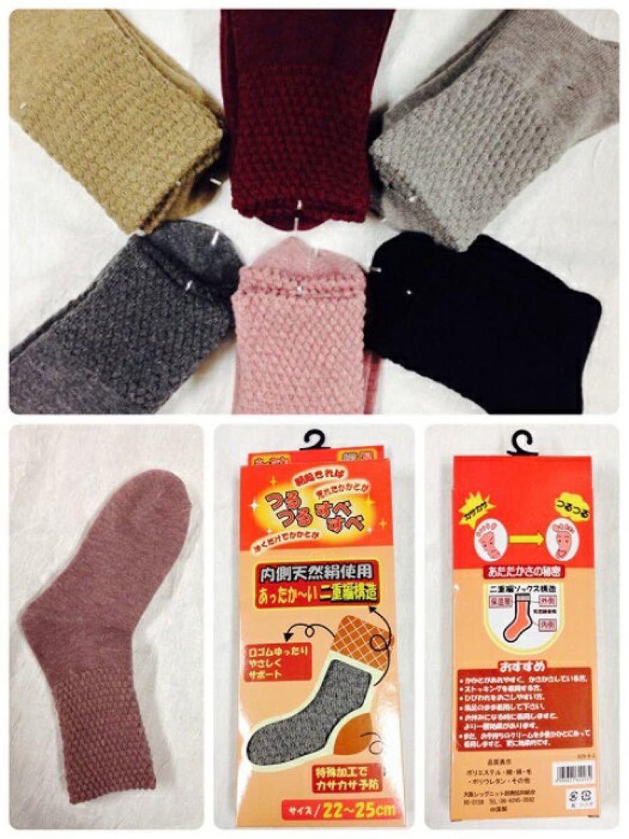 【限定価格】シルク二重編み 靴下(婦人用)先丸ソックス  3足セット