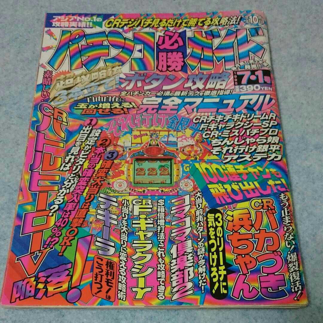 パチンコ必勝ガイド 1995年7.1_画像1