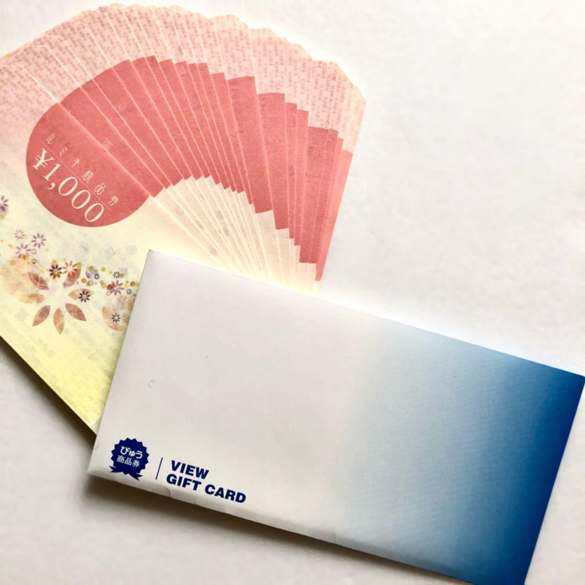 ルミネ商品券 20000円_画像1