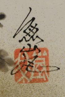 1円~森魚嵐 季くれば ★★_画像3